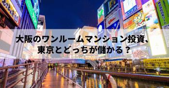 大阪のワンルームマンション投資、東京とどっちが儲かる?