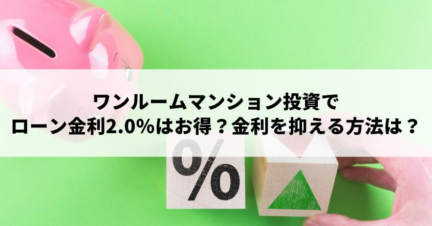 ワンルームマンション投資でローン金利2.0%はお得? 金利を抑える方法は??