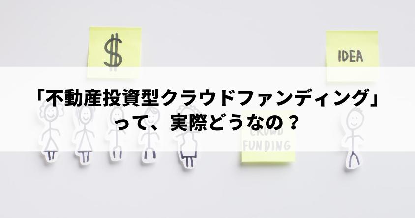 盛況の「不動産投資型クラウドファンディング」って、実際どうなの?