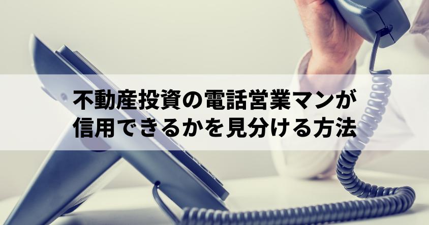 不動産投資の電話営業マンが信用できるかを見分ける方法