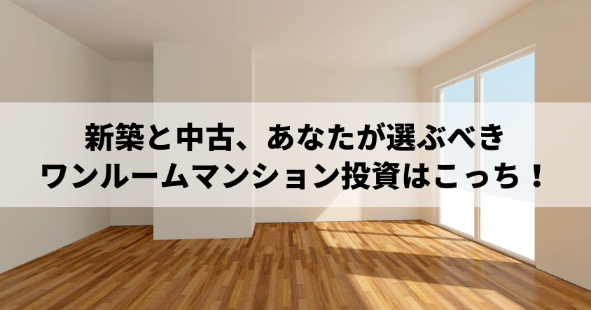新築と中古、あなたが選ぶべきワンルームマンション投資はこっち!