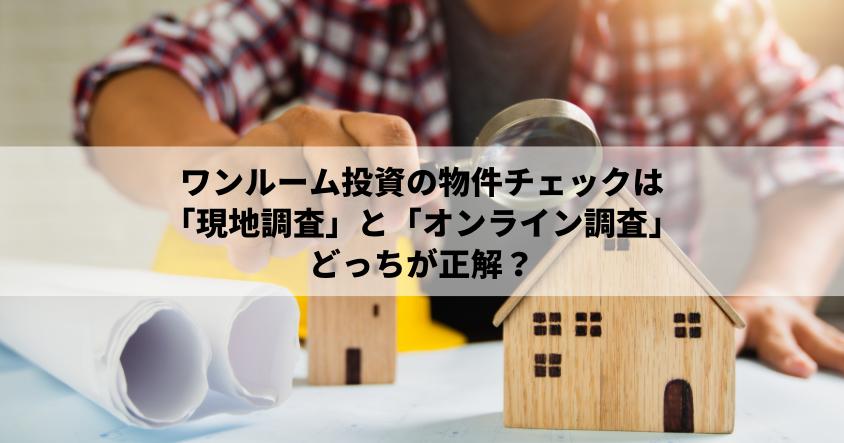 ワンルーム投資の物件チェックは「現地調査」と「オンライン調査」どっちが正解?