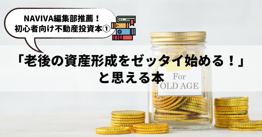 NAVIVA編集部推薦!初心者向け不動産投資本①『「老後の資産形成をゼッタイ始める!」と思える本』