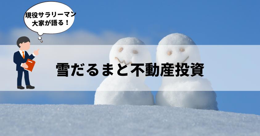 サラリーマン大家が語る、『雪だるまと不動産投資』